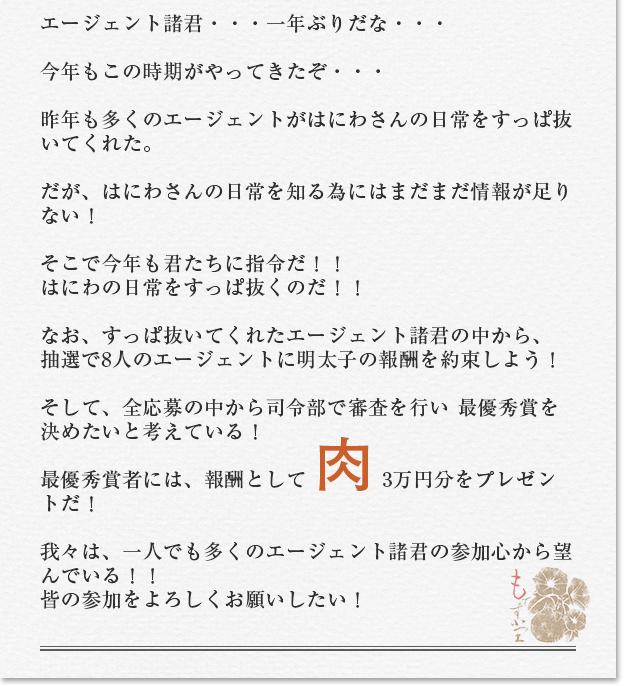 はにわの日常をすっぱ抜け!抽選で8人に明太子、最優秀賞者には肉3万円分をプレゼントだ!