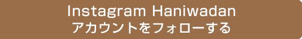 Instagram Haniwadanアカウントをフォローする