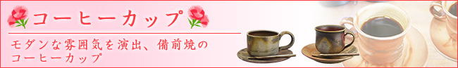 モダンな雰囲気を演出、備前焼のコーヒーカップ